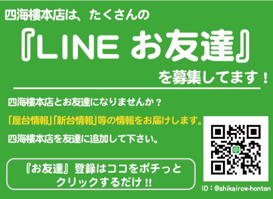LINE お友達