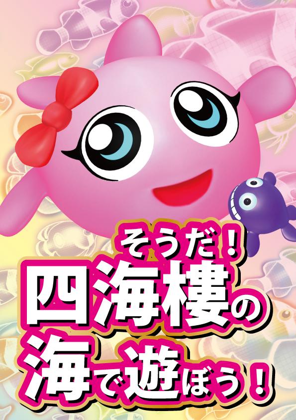 20円新台9/4