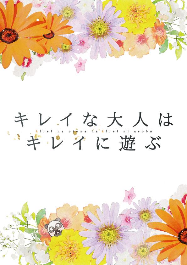 9/1720円