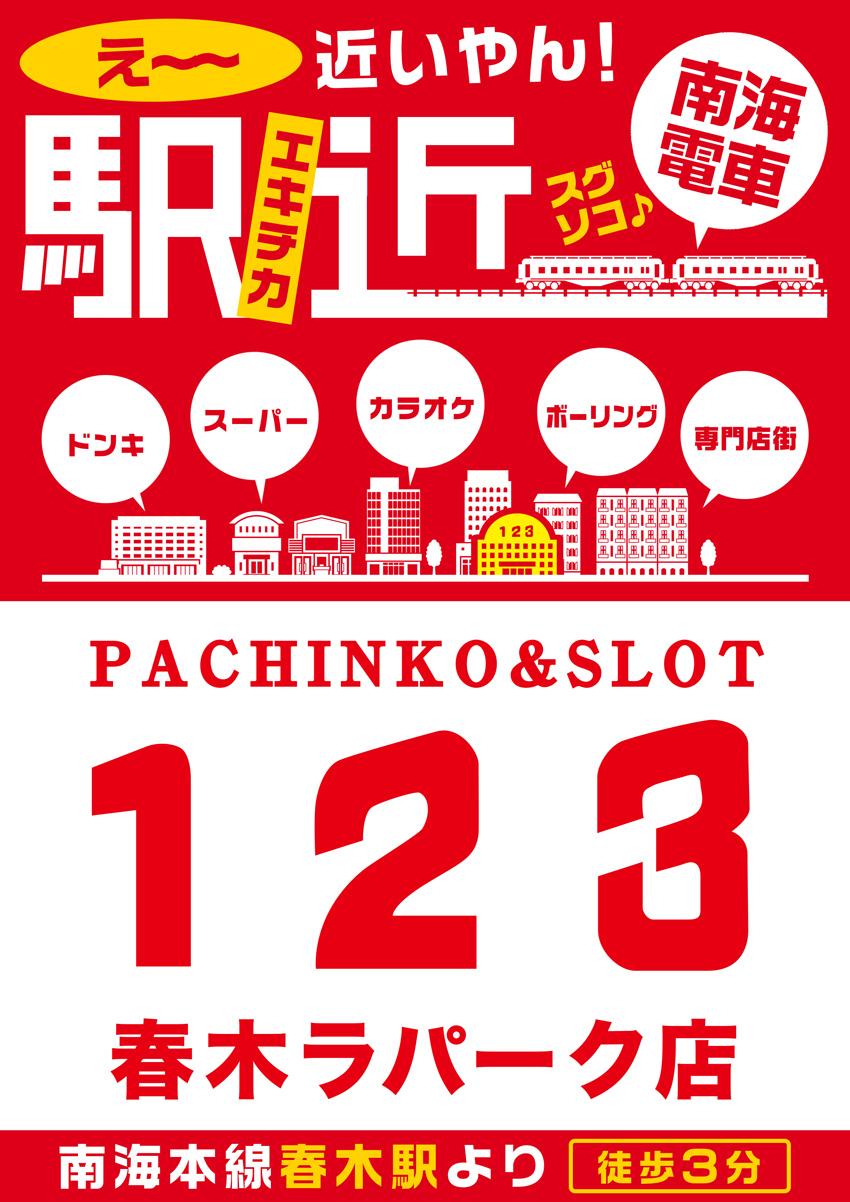 ラパーク_1円海シリーズ_0822