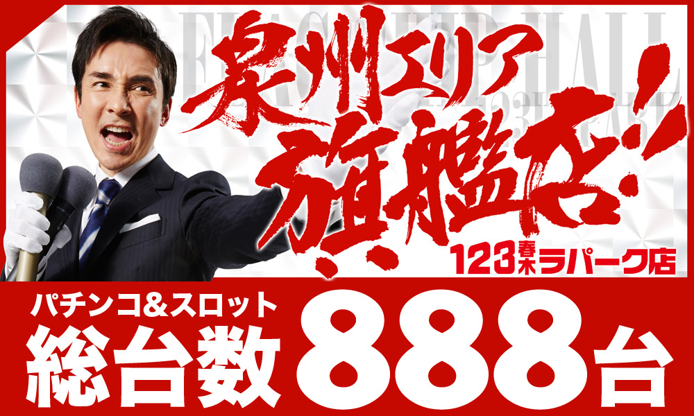 123春木ラパーク店