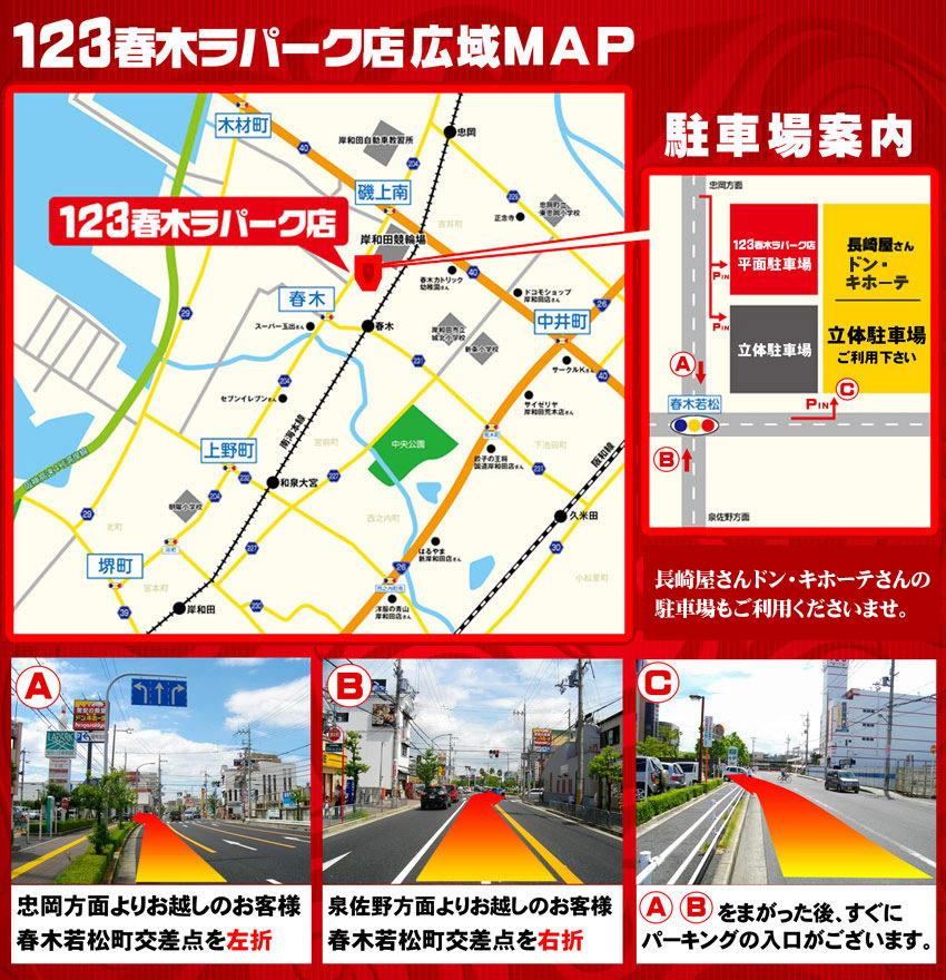 新広域マップ