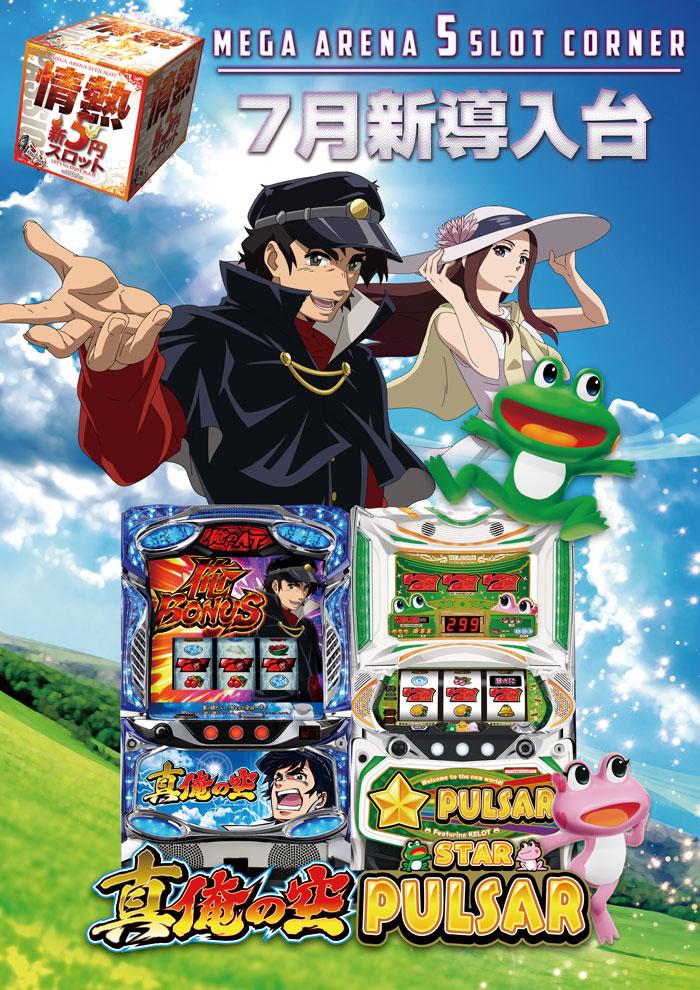 4月4円増台挑戦