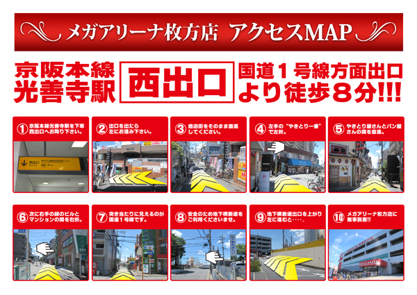 光善寺駅よりのアクセスマップ