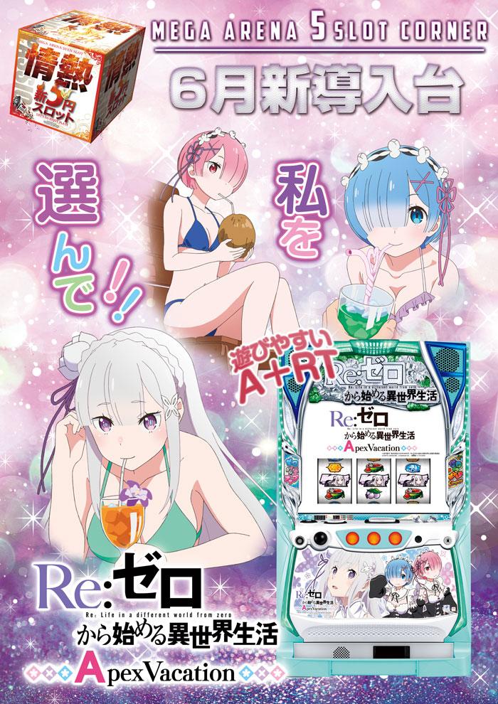 10月1円新台
