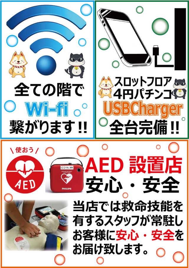 Wi-Fi・USB・AED