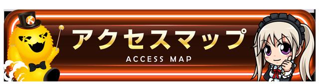 ■■アクセスマップバナー■■