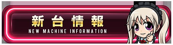 ■■新台情報バナー■■
