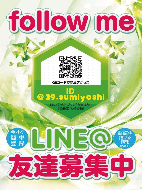 LINE@NEW