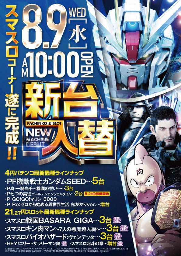 【変更済】9月9日以降LINE@