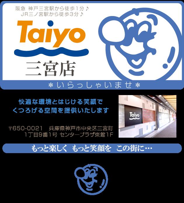 タイヨー三宮店TOP