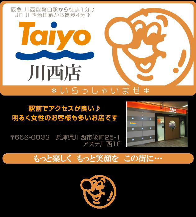 タイヨー川西店TOP