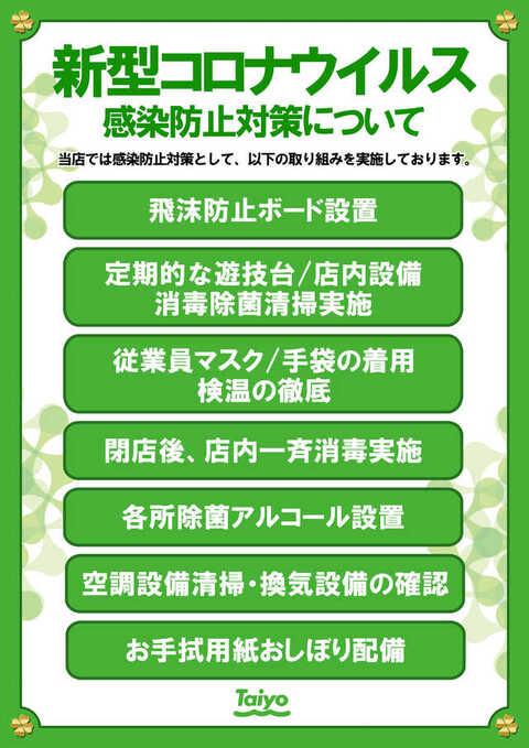 川西 タイヨー Taiyo三宮店