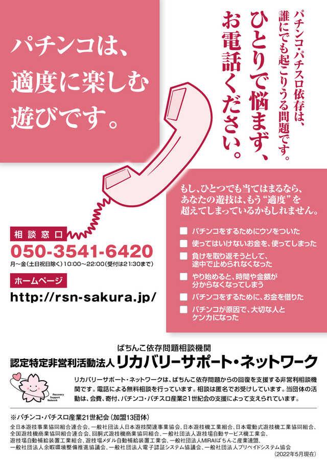 ◆並ばせ屋 山本さん 公式ホームページ◆