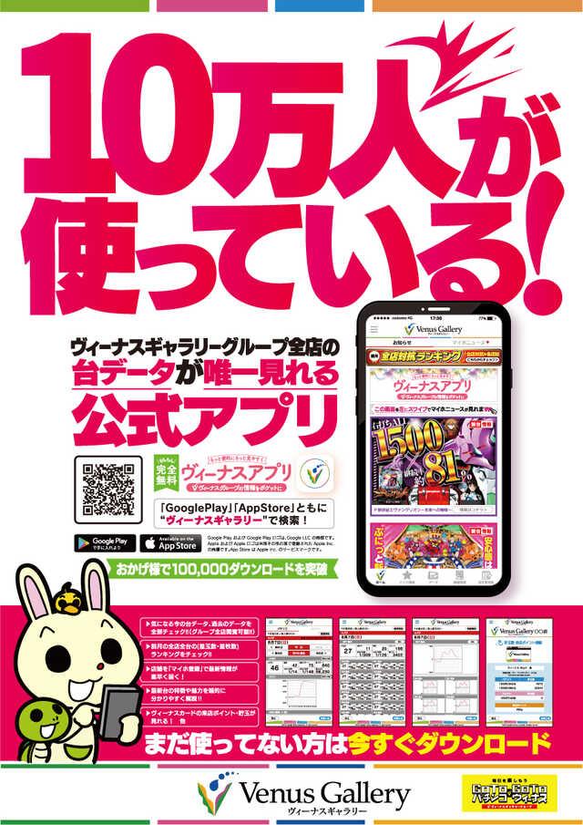 ★ヴィーナスアプリ★ 好評公開中!