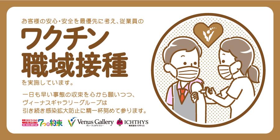 ★ワクチン職域接種PR★
