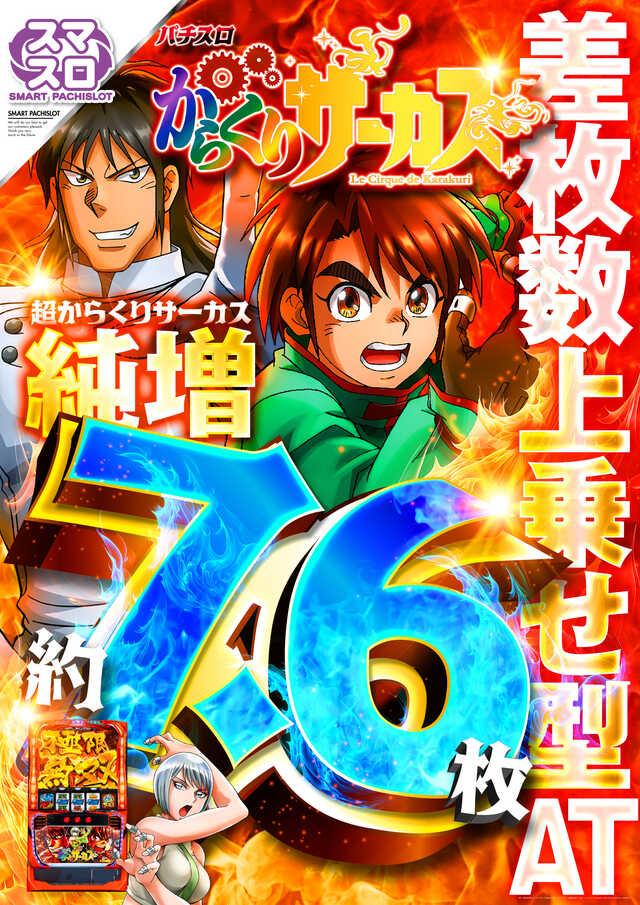 ★11月 1.27パチ&5.1スロランキング★