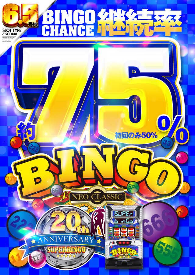 ★10月6日 地域最大級新台入替★