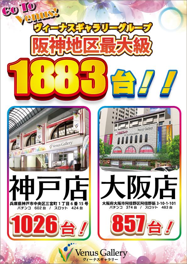 ★阪神地区(神戸店&大阪店)最大級1889台!★