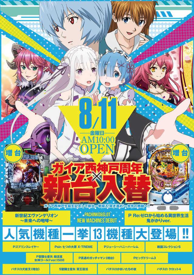 �新台入替8/27