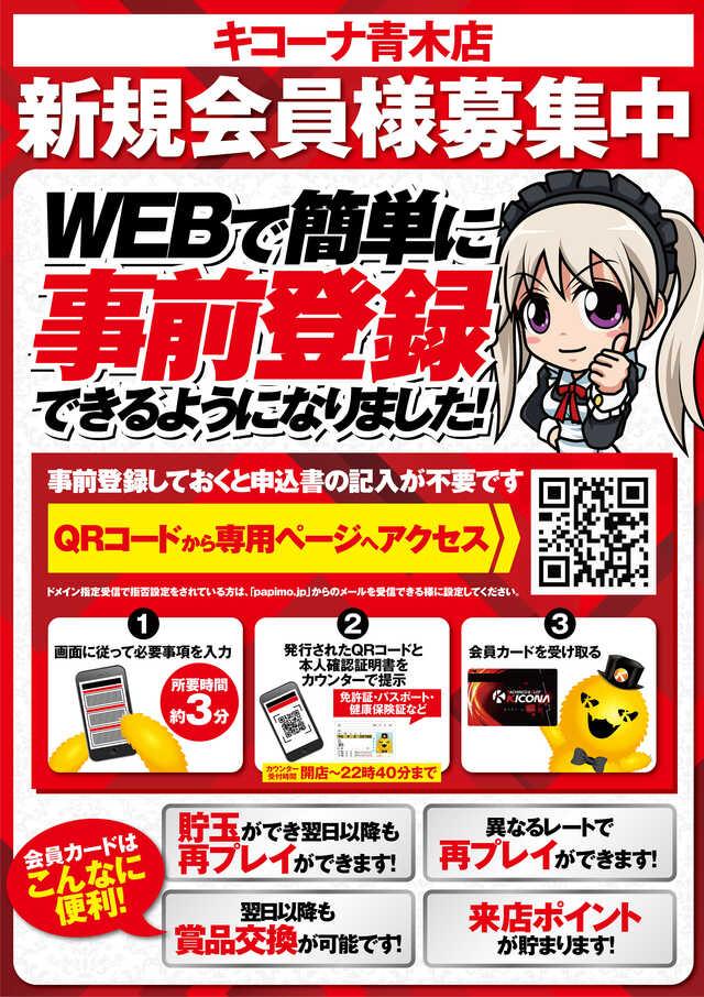 会員カード比較表