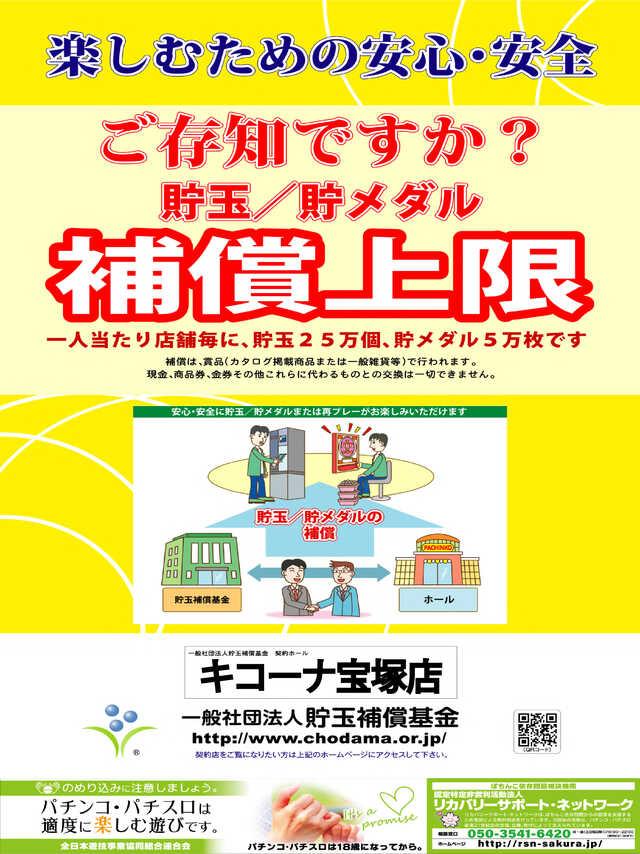 8月新台 1円