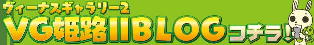 VG2ブログ