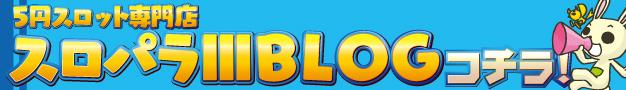 SP3ブログ