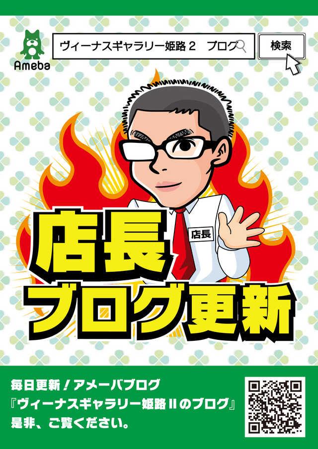 アツ姫Re:START