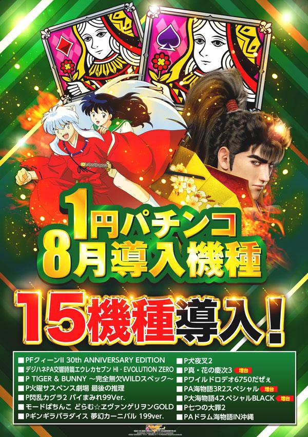 営業時間変更