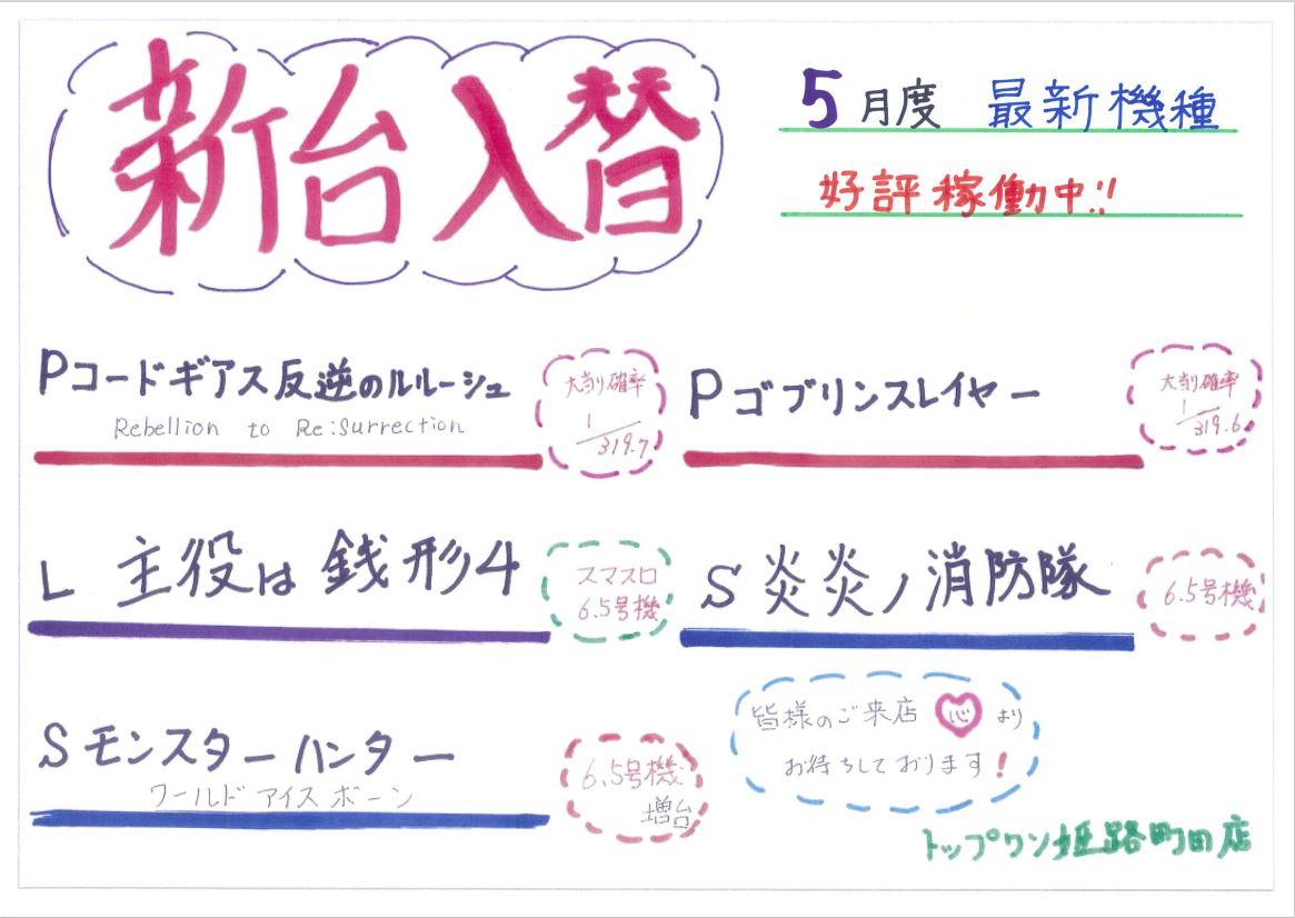 1円移動台