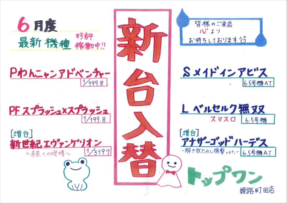 1円新台10.7