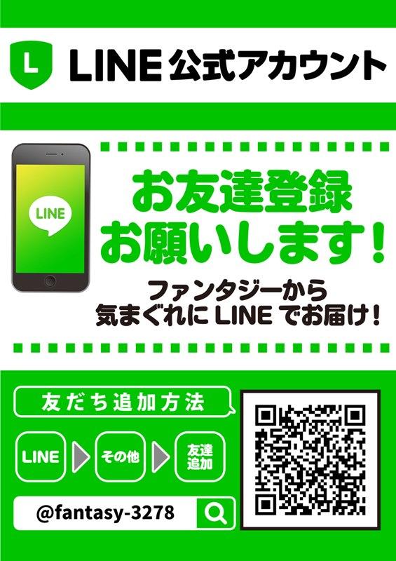 ファンタジーLINE公式ポスターB1.jpg