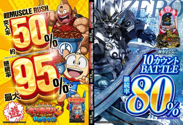 4月27日新台入替島図