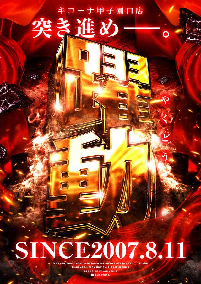 8月キコーナチャンネル