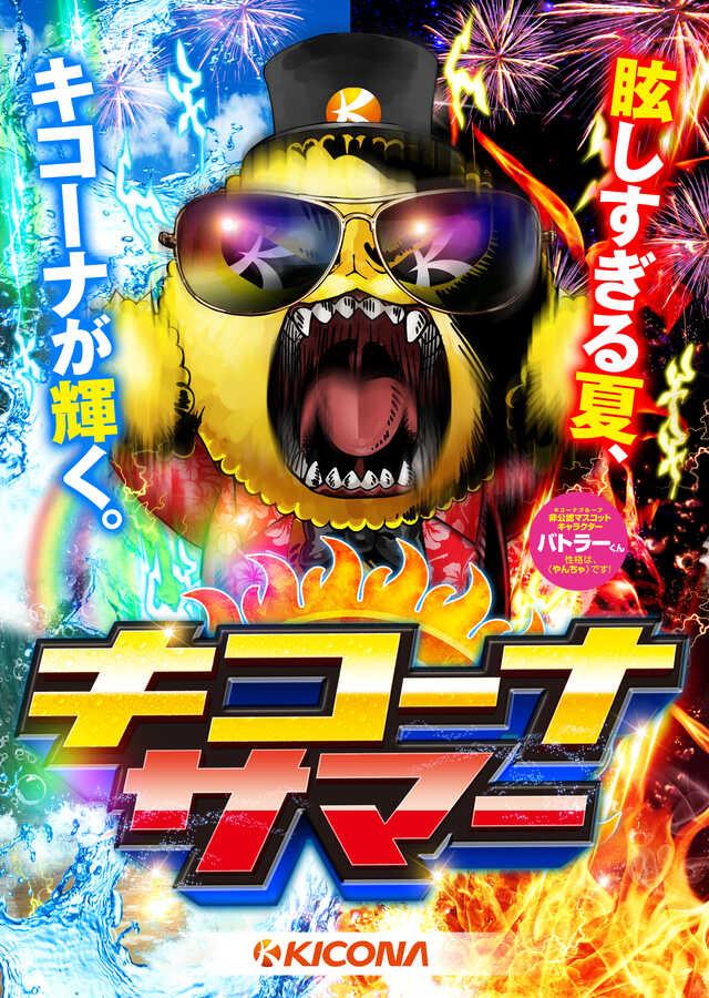 井本AM情報発信