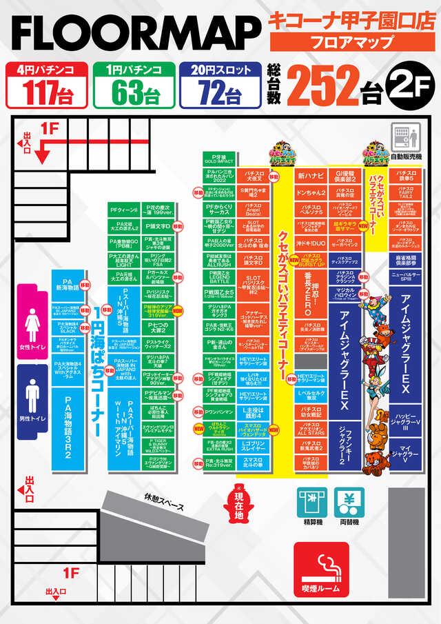 5月1円20円新台