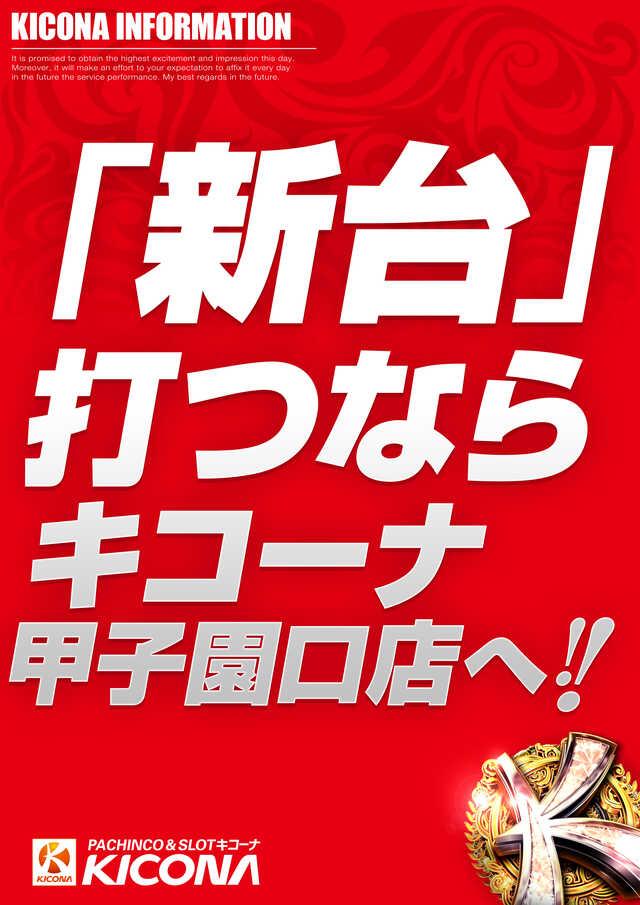 8月20円