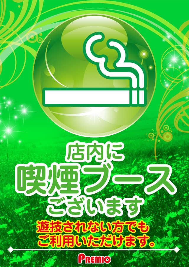 喫煙ブース有