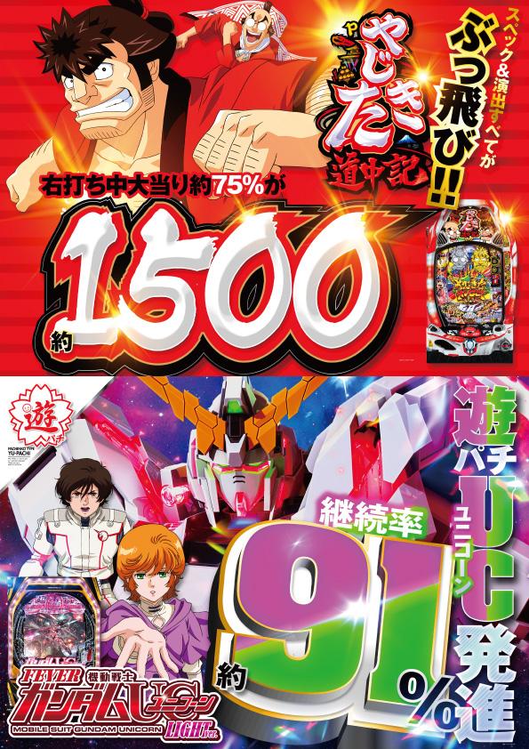 UP-TV三つ巴