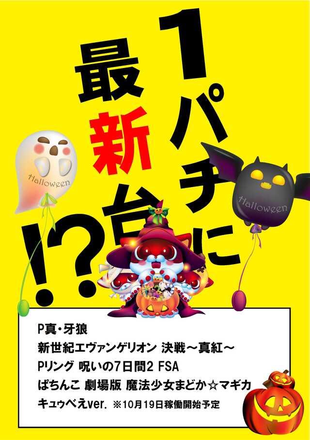 10月9日 新台スタート!