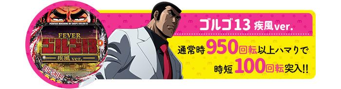 導入済遊タイムパチンコ-ゴルゴ13疾風Ver.