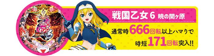 導入済遊タイムパチンコ-戦国乙女6暁の関ヶ原