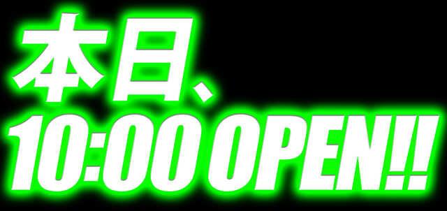 10時OPEN1<br>