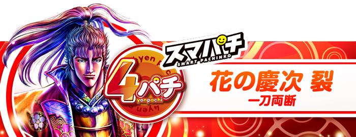4パチ新台-DD北斗の拳-主役はジャギ!!-設定付