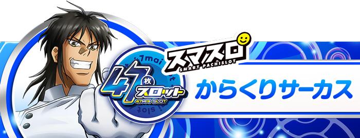47枚スロット新台-天晴!モグモグ風林火山-全国制覇版