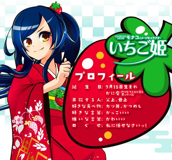 MONACOイメージキャラクター「いちご姫」