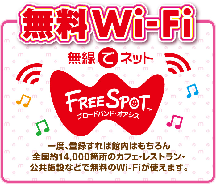 無料Wi-Fi「FREE SPOT」