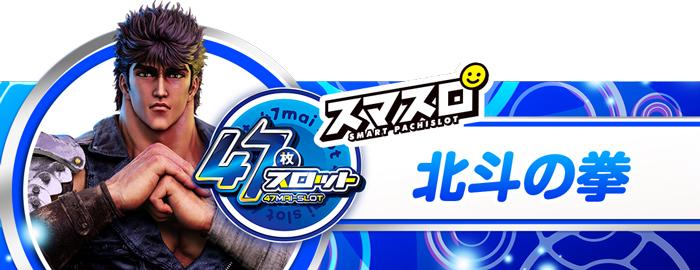 4パチ新台-大海物語4-スペシャル