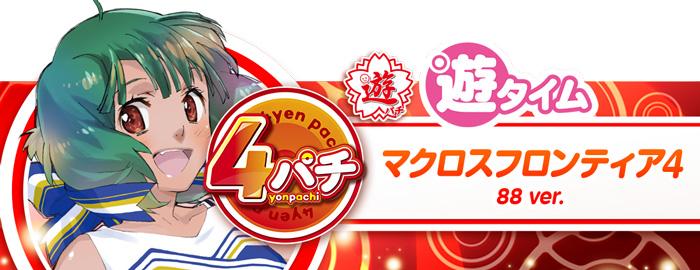 5スロ新台-ドンちゃん2